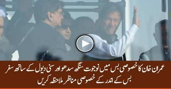 Exclusive Video: PM Imran Khan Travelled With Sidhu And Sunny Deol In A Special Bus