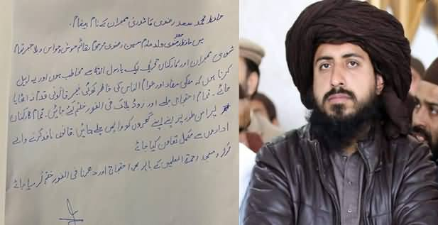 EXCLUSIVE: Software Updated: Govt Released TLP Leader Saad Rizvi's Letter From Jail