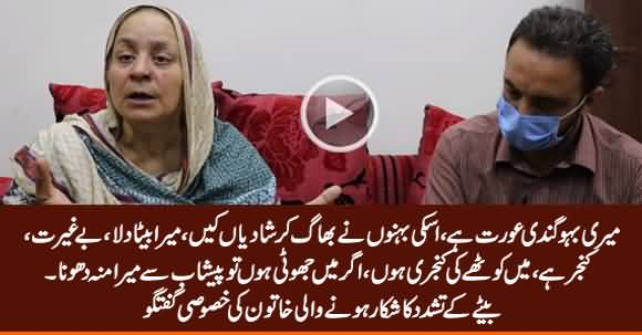 Exclusive Talk of Mother With Abid Andaleeb Who Was Beaten By Her Son