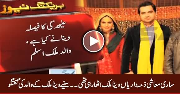Exclusive Talk of Veena Malik's Father About Her Daughter's Divorce
