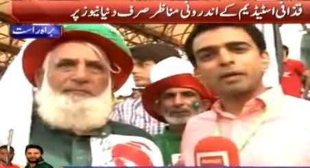 Exclusive Talk With Chacha Cricket of Pakistan From Gaddafi Stadium Lahore