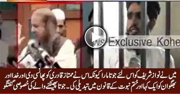 Exclusive Talk With Man Who Threw Shoe on Nawaz Sharif, Telling The Reason Why He Threw Shoe