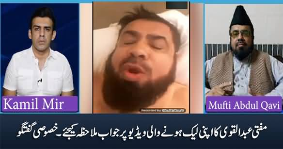 Exclusive Talk With Mufti Abdul Qavi About His Leaked Video