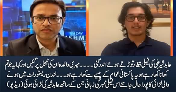 Exclusive Talk With The Family Member Who Engaged In Fight With Abid Sher Ali in London Restaurant