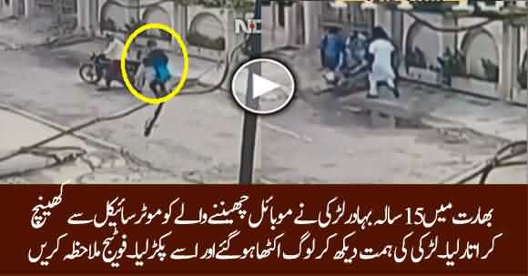 Exclusive Video - A 15 Year Old Brave Girl Pulls Mobile Snatcher Off From Bike In India