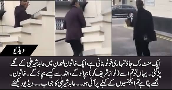 Exclusive Video: A Woman Takes Class of Abid Sher Ali on The Streets of London