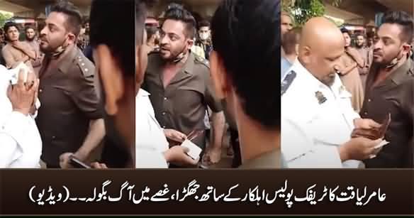 Exclusive Video: Aamir Liaquat Fights Against Traffic Police on Triple Sawari