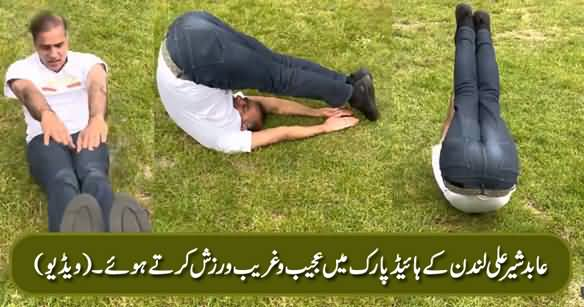 Exclusive Video: Abid Sher Ali Doing Weird Exercise in London's Hyde Park