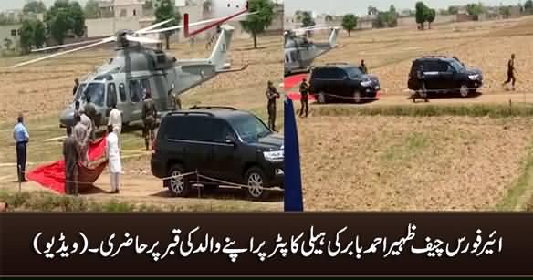 Exclusive Video: Air Force Chief Zaheer Ahmad Babar Ki Helicopter Per Apne Walid Ki Qabar Per Hazri