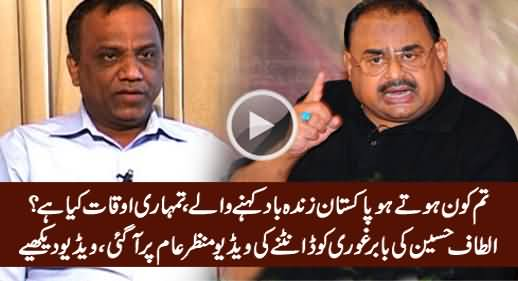 Exclusive Video: Altaf Hussain Taunting Babar Ghauri For Tweeting Pakistan Zindabad