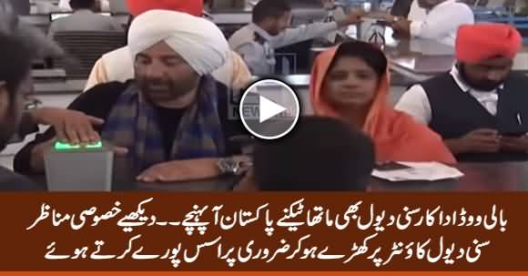 Exclusive Video: Bollywood Actor Sunny Deol Enters Pakistan To Visit Kartarpur