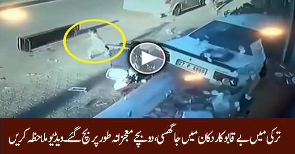Exclusive Video - Car Driver Ploughs Into Shop Narrowly Missing Children In Turkey