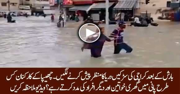 Exclusive Video - Chhipa Rescue Women And Others After Heavy Rain In Karachi