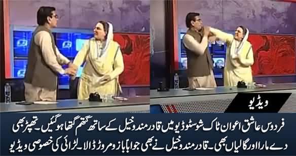 Exclusive Video: Firdous Ashiq Awan's Physical Fight With Qadir Mando Khail in Talk Show