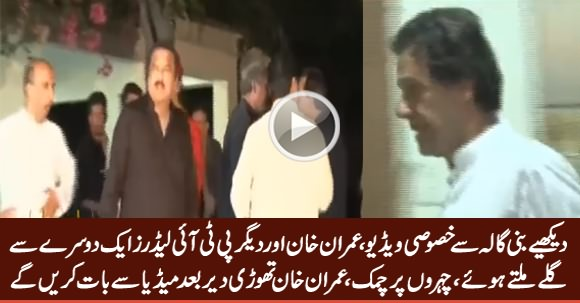 Exclusive Video From Bani Gala, Imran Khan & Other PTI Leaders in Good Mood
