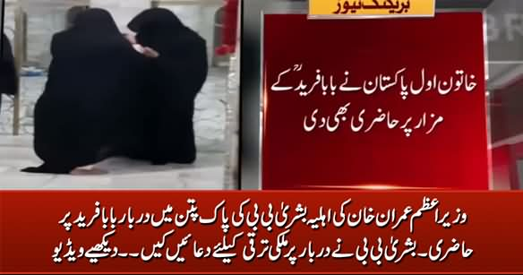 Exclusive Video: Imran Khan's Wife Bushra Bibi Privately Visits Hazrat Baba Farid Shrine Pakpattan