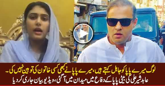 Exclusive Video Message of Abid Sher Ali's Daughter Defending Her Father