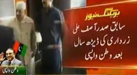 Exclusive Video of Asif Zardari At VIP Lounge Karachi Airport