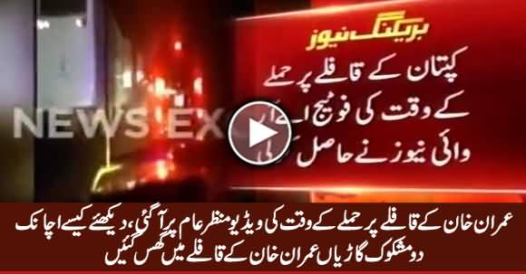 Exclusive Video of Attack on Imran Khan's Convoy