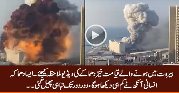 Exclusive Video of Blast / Explosion in Beirut, Massive And Unbelievable