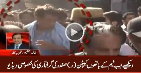 Exclusive Video Of Captain (R) Safdar's Arrest by NAB Team