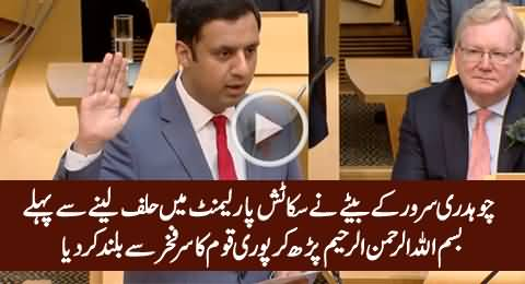 Exclusive Video of Chaudhry Sarwar's Son Taking Oath in Scottish Parliament