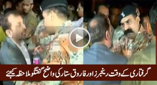 Exclusive Video of Clear Conversation Between Rangers & Farooq Sattar While Arresting