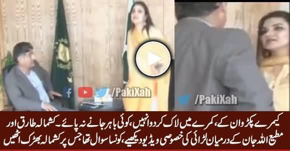 Exclusive Video of Fight Between Kashmala Tariq And Matiullah Jan