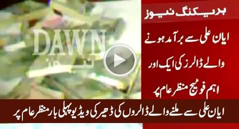 Exclusive Video Of Huge Amount Of Dollars Recovered From Model Ayyan Ali At Airport