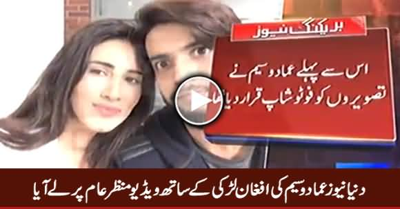 Exclusive Video of Imad Wasim With His Alleged Afghan Girlfriend