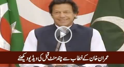 Exclusive Video of Imran Khan A Few Minutes Before His Address, Interesting
