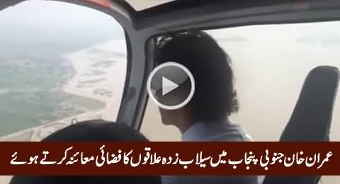 Exclusive Video of Imran Khan & Jahangir Tareen inspecting the Floods in South Punjab