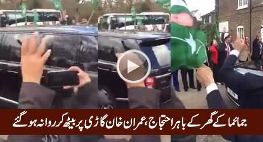 Exclusive Video of Imran Khan Leaving From Jemima's House During Protest