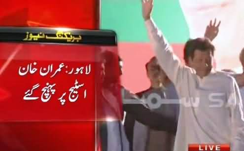 Exclusive Video of Imran Khan Moving From His Car To Stage