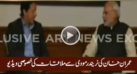 Exclusive Video of Imran Khan's Meeting with Indian PM Narendra Modi
