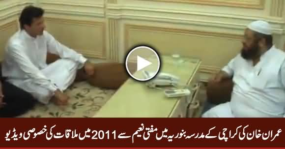 Exclusive Video of Imran Khan's Meeting With Mufti Naeem in Jamia Binoriya Karachi in 2011