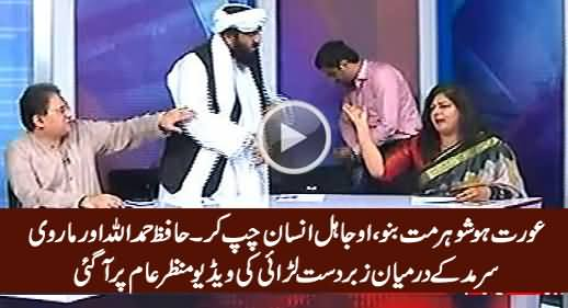 Exclusive Video of Intense Fight Between Hafiz Hamdullah & Marvi Sirmid
