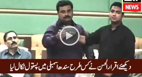 Exclusive Video of Iqar ul Hassan Showing Pistol in Sindh Assembly