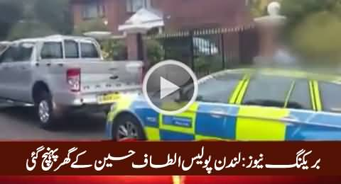 Exclusive Video of London Police Reached Altaf Hussain's House in London