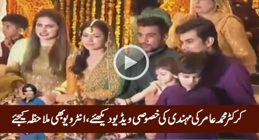 Exclusive Video of Muhammad Amir's Rasm e Hina (Mehndi) Including His Interview