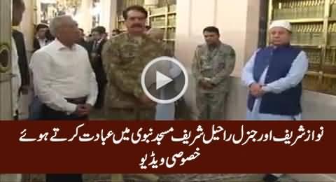 Exclusive Video of Nawaz Sharif & General Raheel Sharif in Masjid e Nabvi
