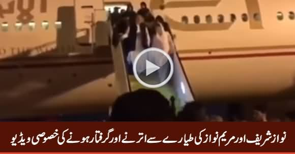 Exclusive Video Of Nawaz Sharif & Maryam Nawaz Coming Out of Plane And Being Arrested