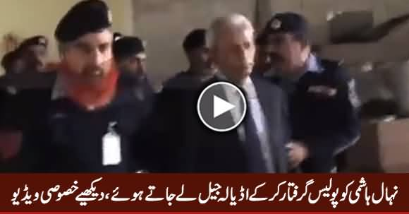 Exclusive Video Of Nehal Hashmi's Arrest By Police In Court Room