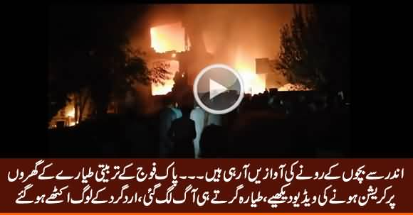 Exclusive Video of Pak Army Training Plane Crash in Residential Area of Rawalpindi