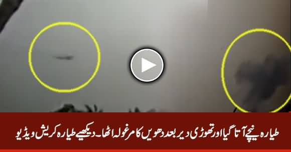 Exclusive Video of PIA Plane Crash in Karachi