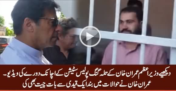 Exclusive Video of PM Imran Khan's Surprise Visit to Talagang Police Station
