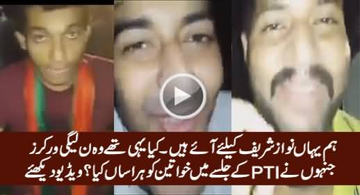 Exclusive Video of PMLN Goons in PTI Jalsa Lahore, Bashing Imran Khan & Praising Nawaz Sharif