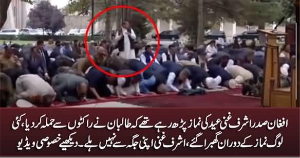 Exclusive Video of Taliban's Rocket Attacks on President Ashraf Ghani in Kabul During Eid Prayer