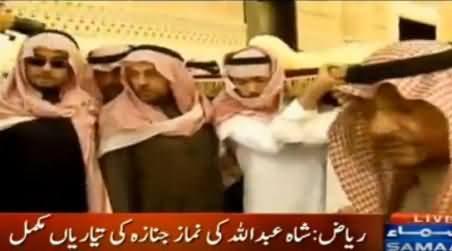 Exclusive Video of Shah Abdullah's Funeral (Namaz e Janaza) From Riyadh