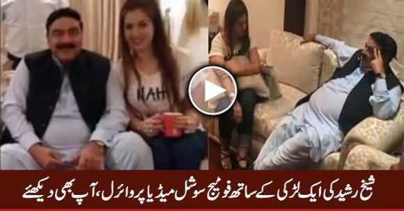 Exclusive Video Of Sheikh Rasheed With A Girl Going Viral On Internet
